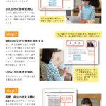 教員おすすめ教育アプリ「Z会Asteria」の総合探究講座が新大学入試対策に!