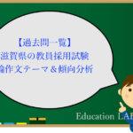 【過去問一覧】滋賀県の教員採用試験の論作文テーマ&傾向分析