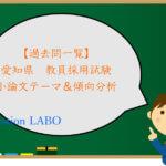 【過去問一覧】愛知県の教員採用試験の小論文テーマ&傾向分析