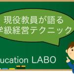 現役教員が語る学級開き【学級経営のテクニックをお教えします】